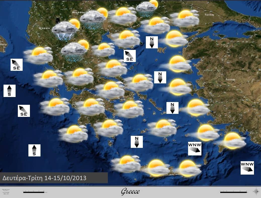 d0818a02b02 meteoparea: Ο καιρός στην Ελλάδα 14-15/10/2013